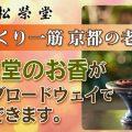 香づくり一筋京都の老舗 松栄堂のお香が中野ブロードウェイで購入できます。